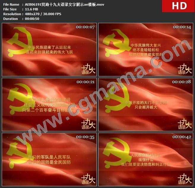 AEB06191党政十九大语录文字展示ae模板