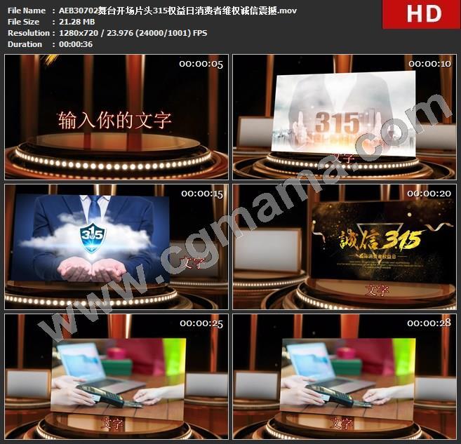 AEB30702舞台开场片头315权益日消费者维权诚信震撼