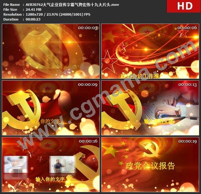 AEB30762大气企业宣传字幕气势宏伟十九大片头eduis模板