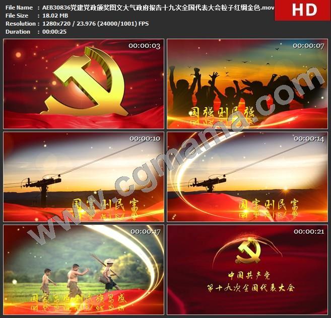 AEB30836党建党政颁奖图文大气政府报告十九次全国代表大会粒子红绸金色