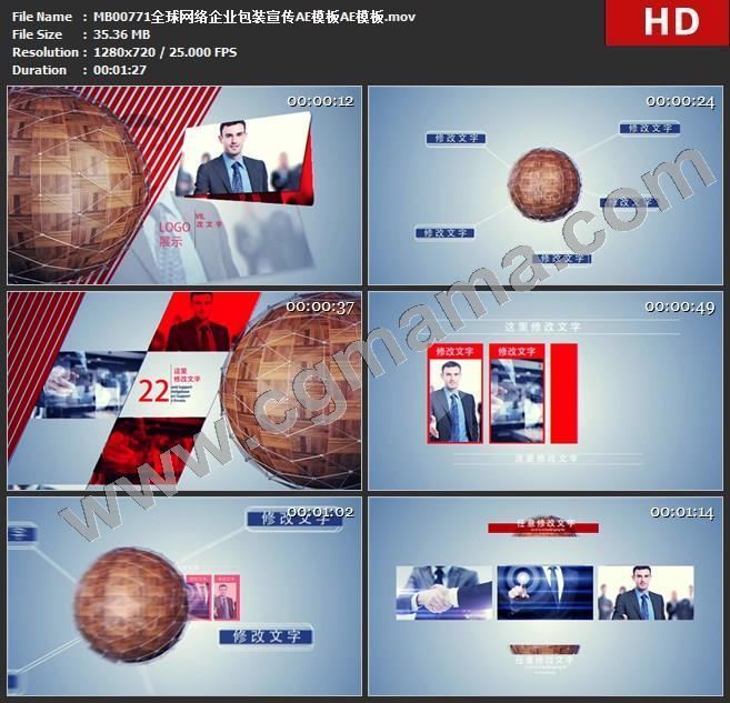 MB00771全球网络企业包装宣传AE模板AE模板
