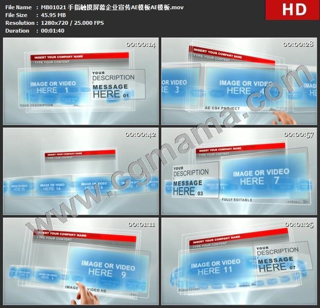 MB01021 手指触摸屏幕企业宣传AE模板AE模板