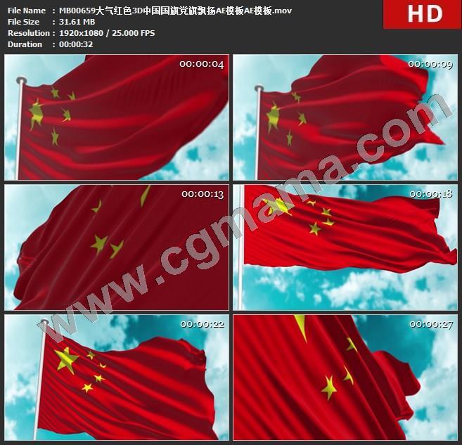 MB00659大气红色3D中国国旗党旗飘扬AE模板AE模板