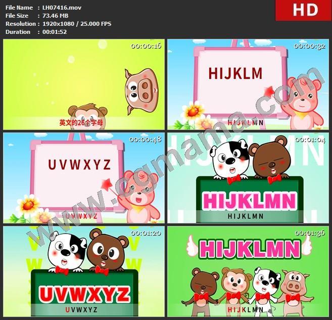 LH07416学念英文字母高清led歌曲舞蹈儿歌大屏视频素材