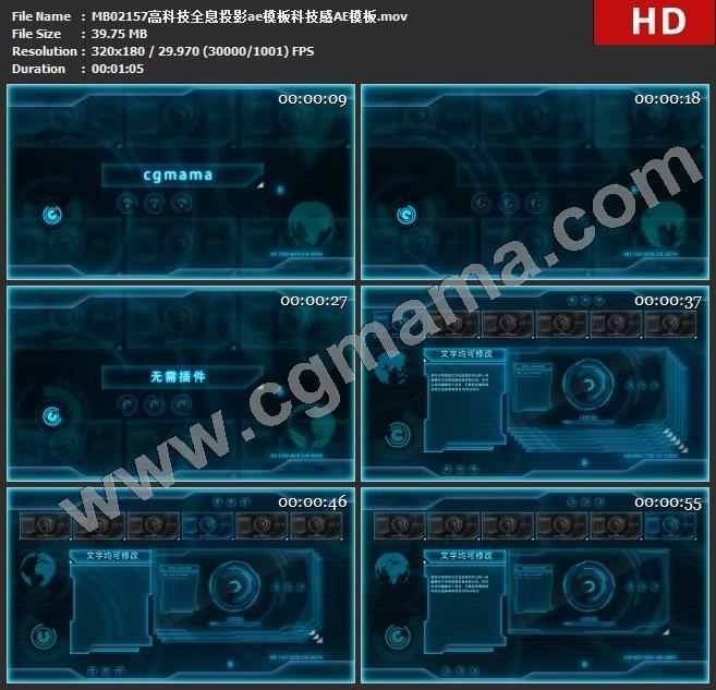 MB02157高科技全息投影ae模板科技感AE模板