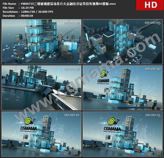 MB00735三维玻璃建筑场景片头金融经济证券宣传视频AE模板