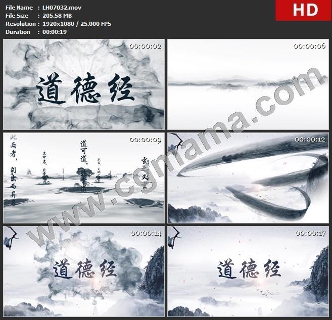 LH07032道德经水墨片头特效高清led歌曲舞蹈儿歌大屏视频素材