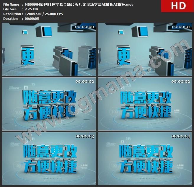 MB00984原创科技字幕金融片头片尾过场字幕AE模板AE模板