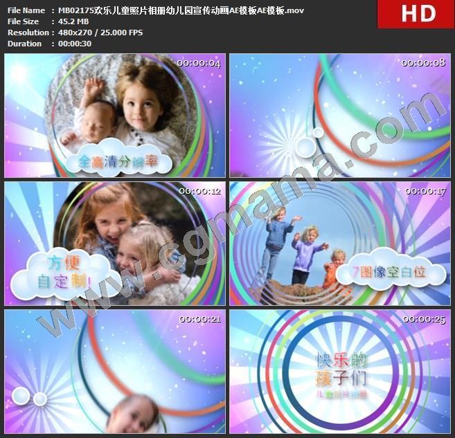 MB02175欢乐儿童照片相册幼儿园宣传动画AE模板AE模板