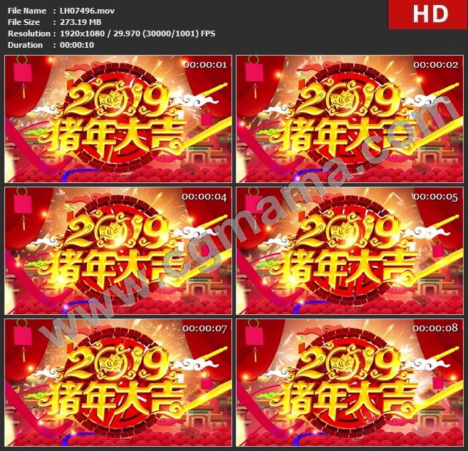 LH07496猪年大吉新年快乐新年片头AE模板高清led歌曲舞蹈儿歌大屏视频素材