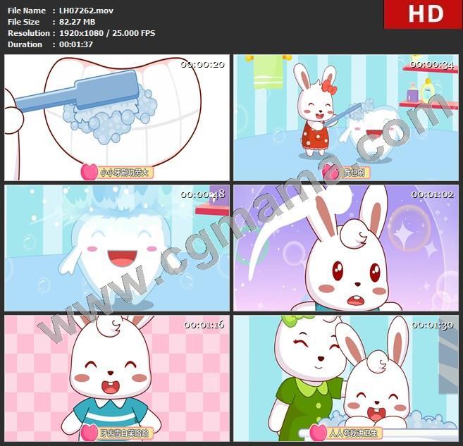 LH07262刷牙歌高清led歌曲舞蹈儿歌大屏视频素材