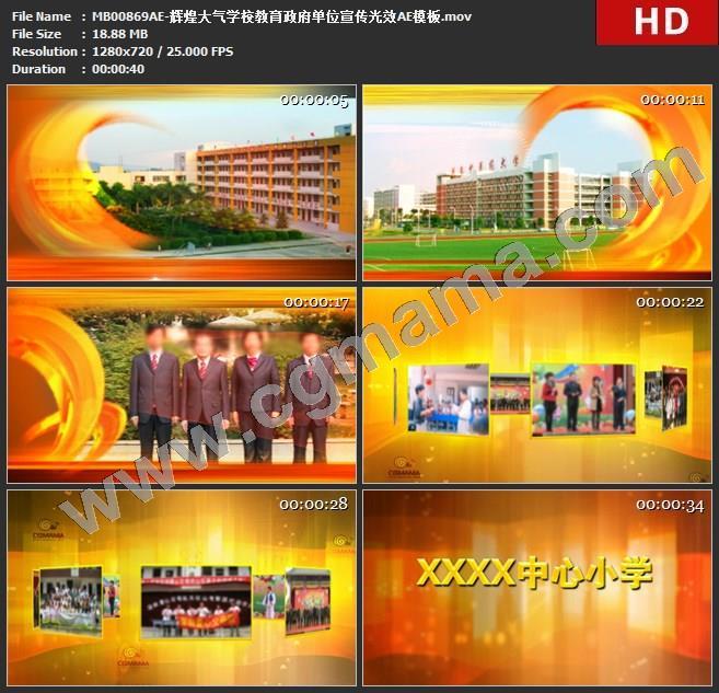 MB00869AE-辉煌大气学校教育政府单位宣传光效AE模板
