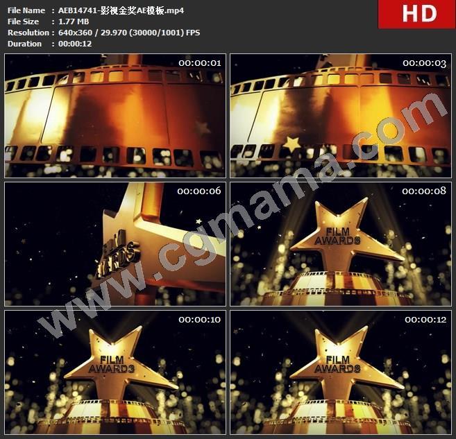 AEB14741-影视金奖AE模板