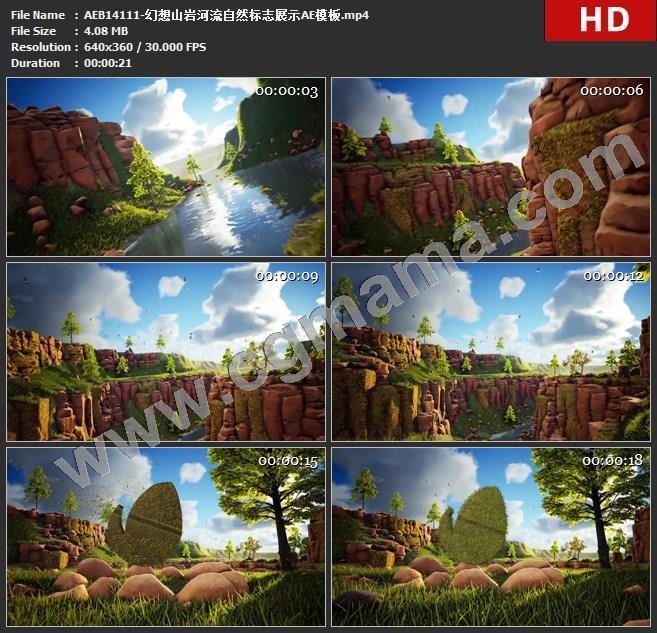 AEB14111-幻想山岩河流自然标志展示AE模板