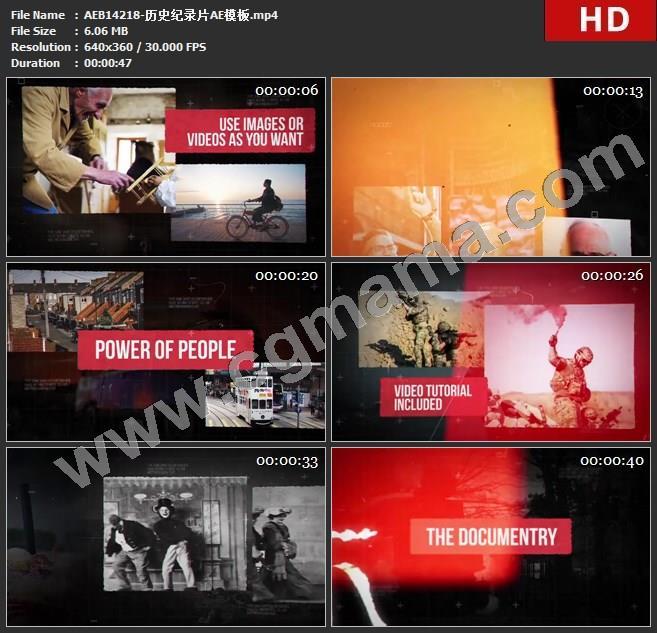 AEB14218-历史纪录片AE模板
