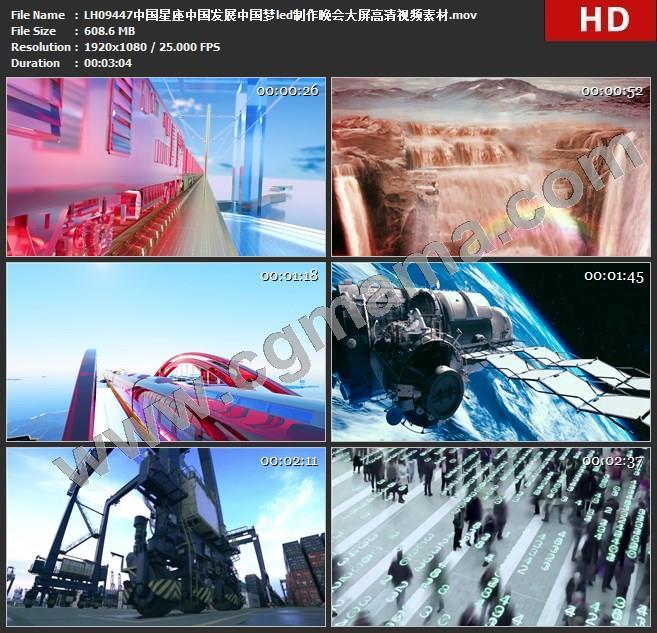 LH09447中国星座中国发展中国梦led制作晚会大屏高清视频素材