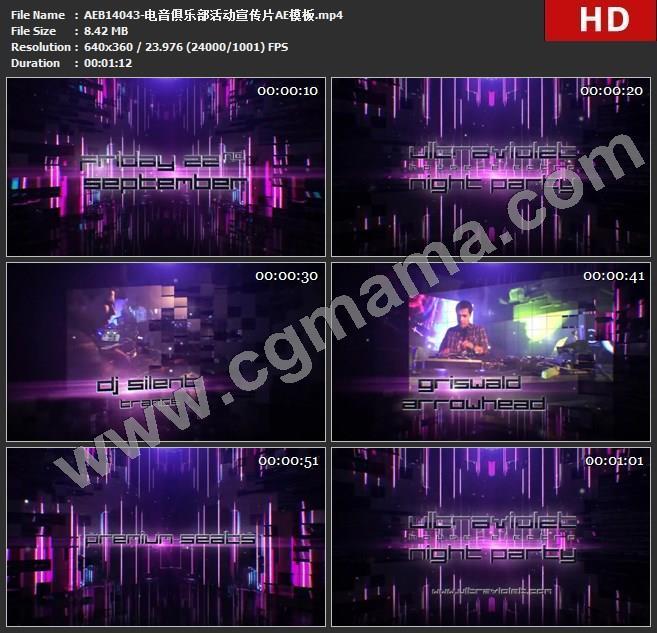 AEB14043-电音俱乐部活动宣传片AE模板