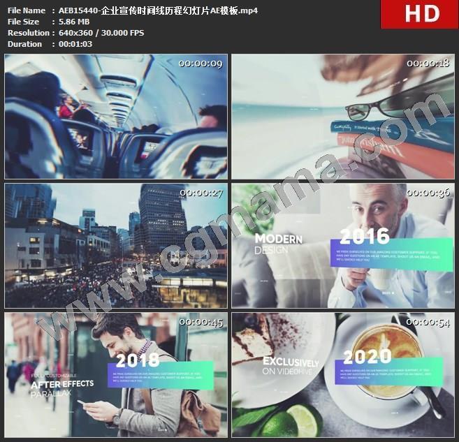 AEB15440-企业宣传时间线历程幻灯片AE模板