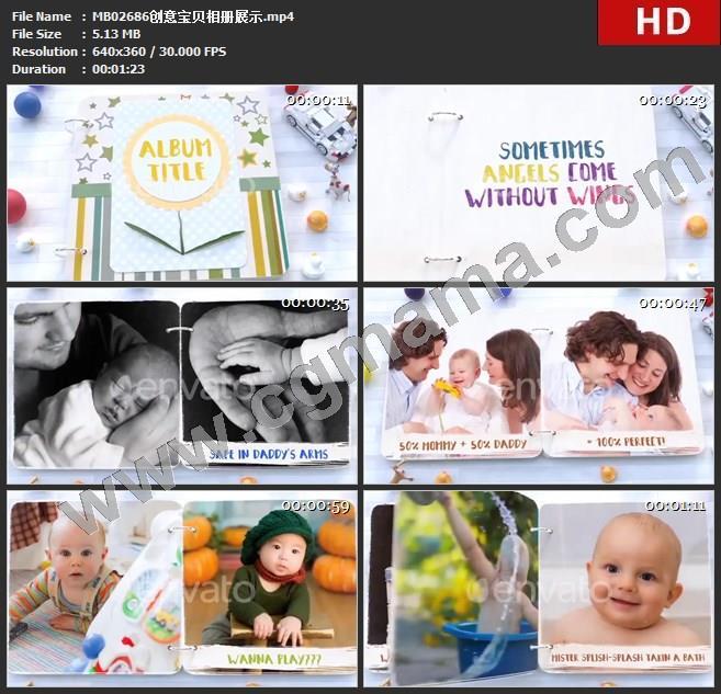 MB02686创意宝贝相册展示