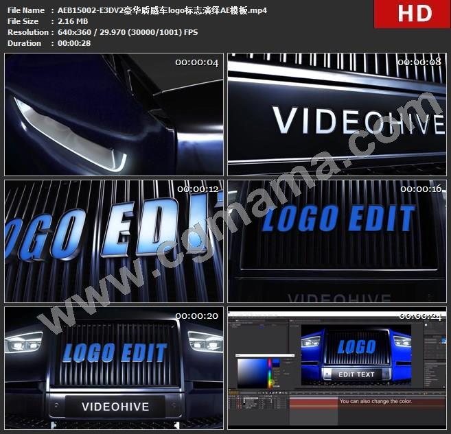 AEB15002-E3DV2豪华质感车logo标志演绎AE模板