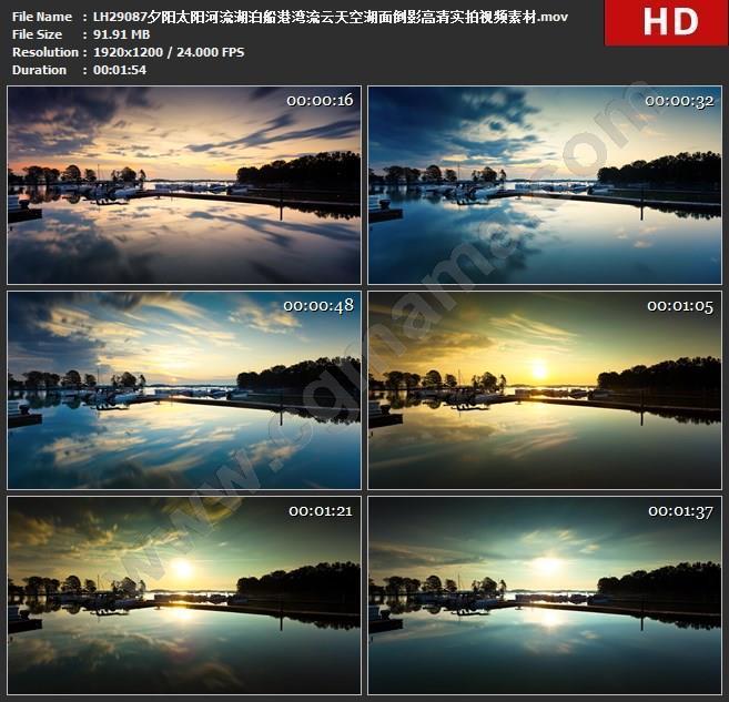LH29087夕阳太阳河流湖泊船港湾流云天空湖面倒影高清实拍视频素材