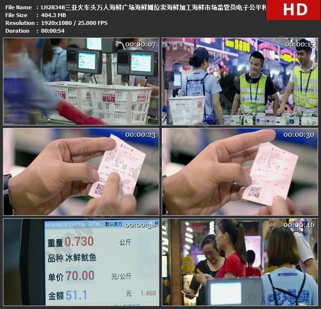 LH28348三亚火车头万人海鲜广场海鲜摊位卖海鲜加工海鲜市场监管员电子公平秤小票称重海鲜高清实拍视频素材