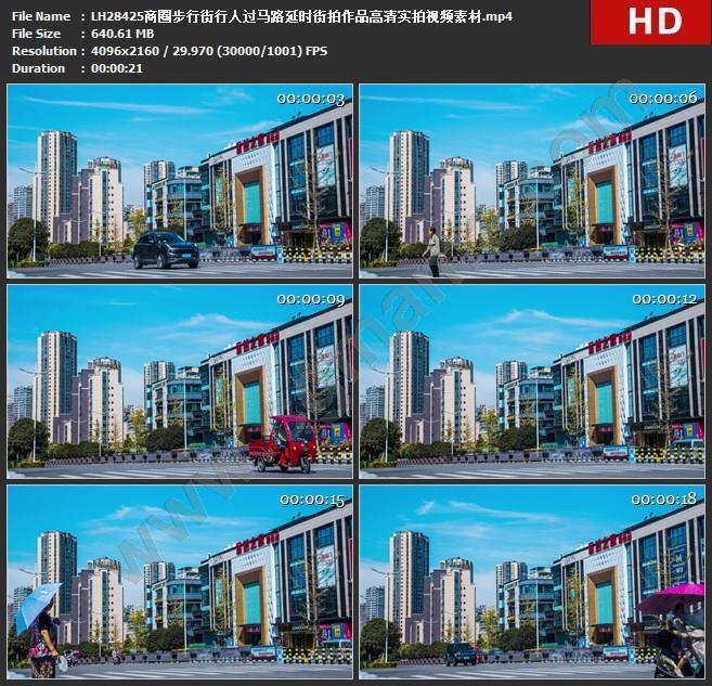 LH28425商圈步行街行人过马路延时街拍作品高清实拍视频素材