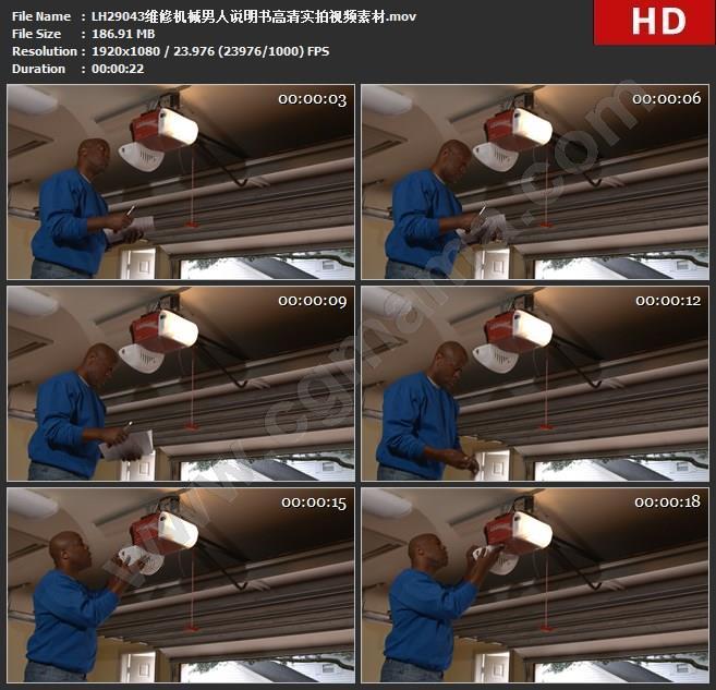 LH29043维修机械男人说明书高清实拍视频素材