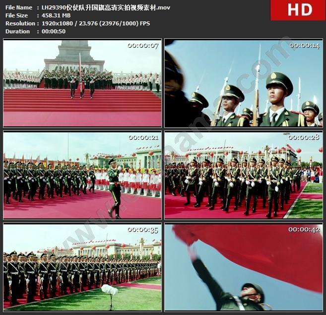 LH29390仪仗队升国旗高清实拍视频素材