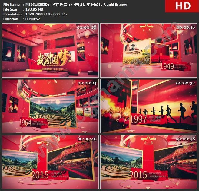 MB03183E3D红色党政展厅中国梦历史回顾片头ae模板