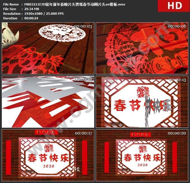MB03211E3D鼠年新年春晚片头剪纸春节动画片头ae模板