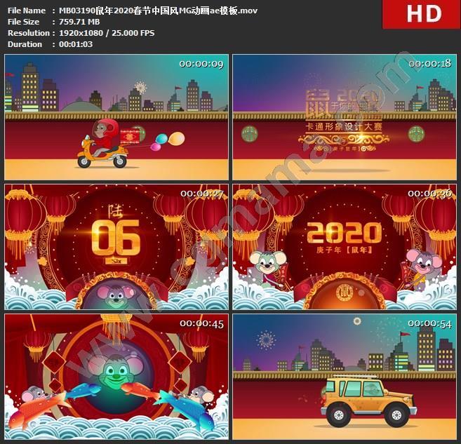MB03190鼠年2020春节中国风MG动画ae模板