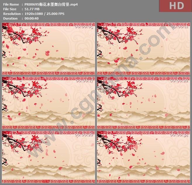 PR00695梅花水墨舞台背景模板