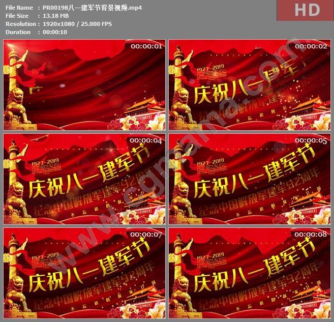 PR00198八一建军节背景视频模板