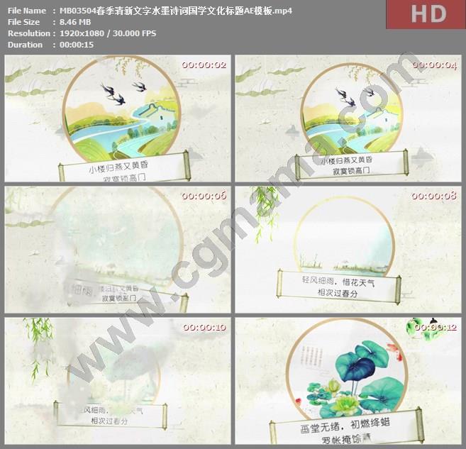 MB03504春季清新文字水墨诗词国学文化标题AE模板