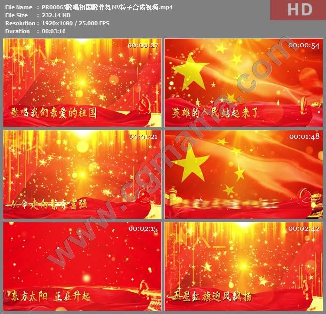 PR00065歌唱祖国歌伴舞MV粒子合成视频模板