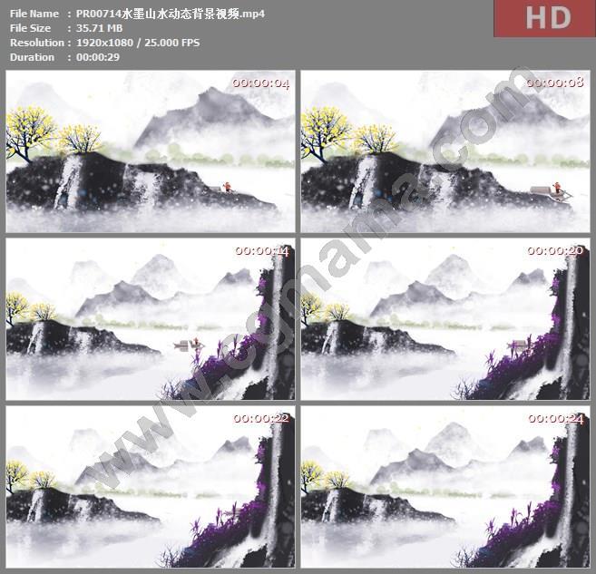 PR00714水墨山水动态背景视频模板