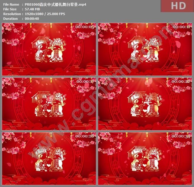PR01060喜庆中式婚礼舞台背景模板