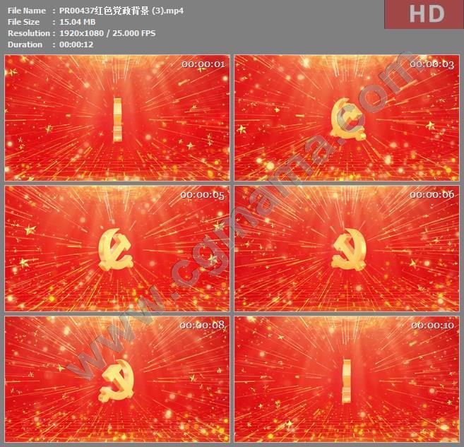 PR00437红色党政背景 (3)模板