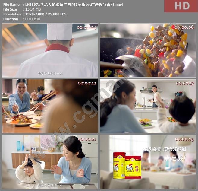 LH38971食品大桥鸡精广告P33高清tvc广告视频素材