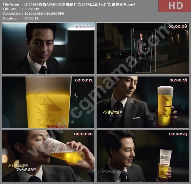 LH34983酒精ASAHI BEER 啤酒广告938期高清tvc广告视频素材