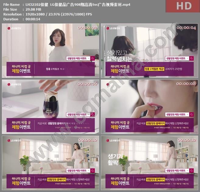 LH32102保健  LG保健品广告908期高清tvc广告视频素材