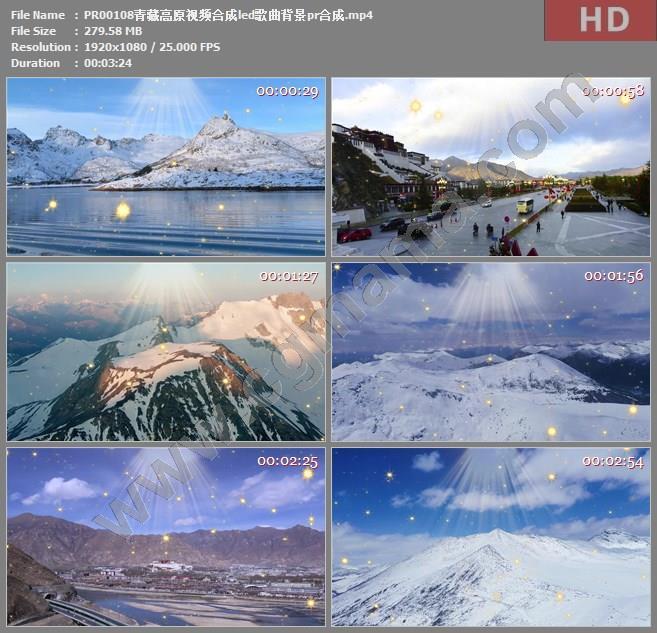 PR00108青藏高原视频合成led歌曲背景pr合成模板