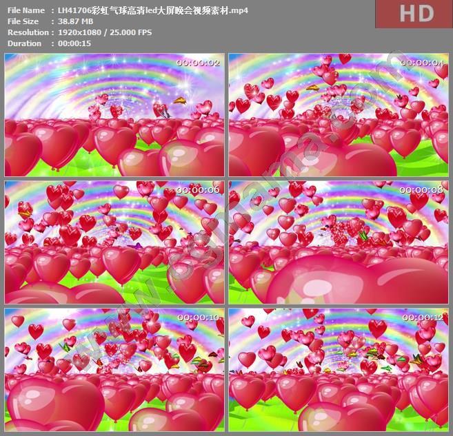 LH41706彩虹气球高清led大屏晚会视频素材