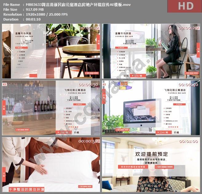 MB03633简洁清新民宿公寓酒店房地产环境宣传AE模板