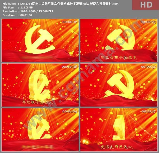 LH41736唱支山歌给党听歌伴舞合成粒子高清led大屏晚会视频素材