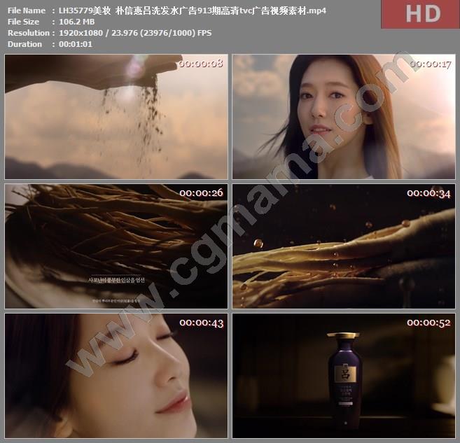 LH35779美妆  朴信惠吕洗发水广告913期高清tvc广告视频素材