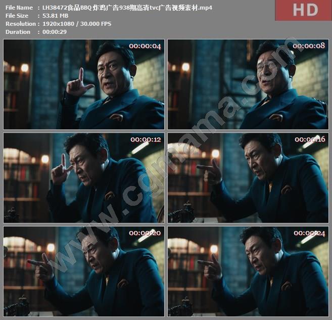 LH38472食品BBQ 炸鸡广告938期高清tvc广告视频素材