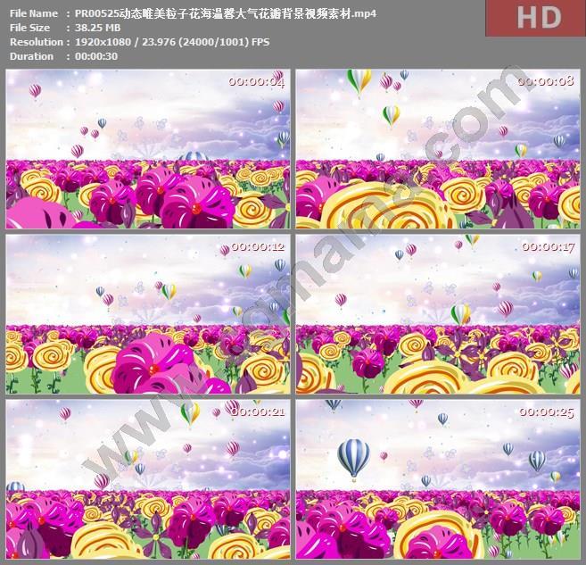 PR00525动态唯美粒子花海温馨大气花瓣背景视频素材模板