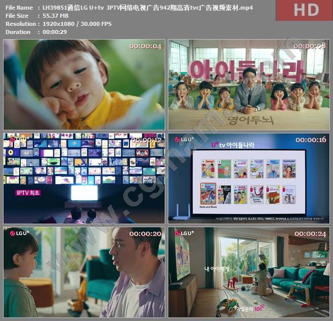 LH39851通信LG U+tv  IPTV网络电视广告942期高清tvc广告视频素材